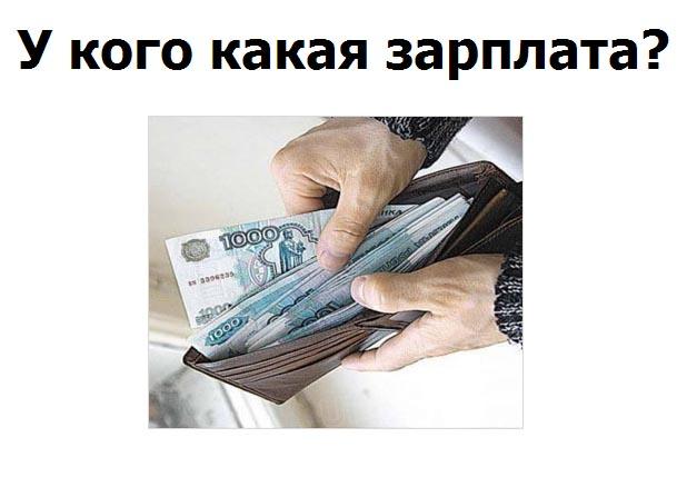 Про зарплату.