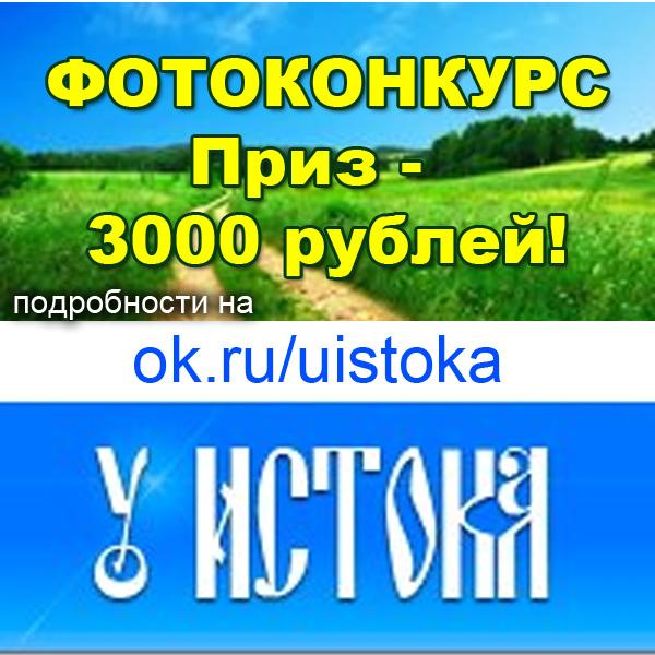 Фотоконкурс uistoka.ru - 3000 рублей!