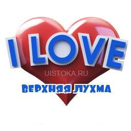 стикер -  I Love