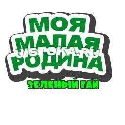 Зеленый Гай п - Почтовые индексы России